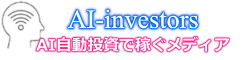 AI自動投資で個人資産倍増計画!株式・不動産・FXは丸投げだ!!